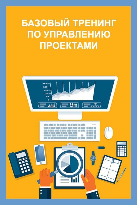 Базовый тренинг по управлению проектами