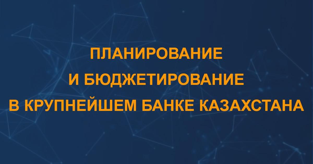 Методика планирования и бюджетирования в крупнейшем банке Казахстана