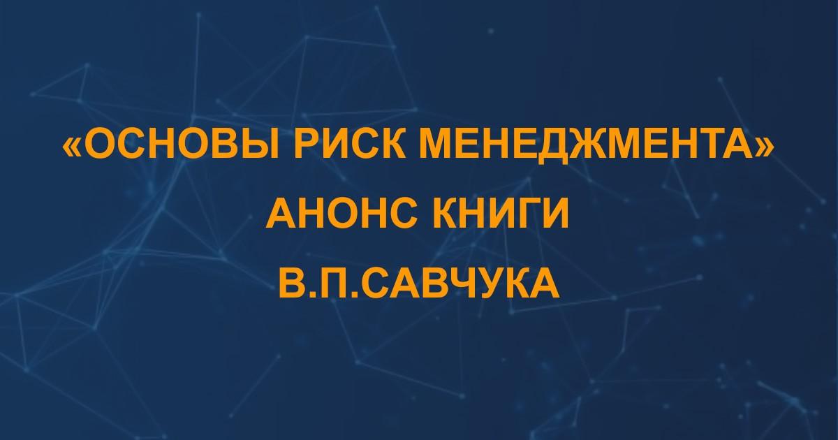 Основы риск менеджмента анонс книги В.П.Савчука