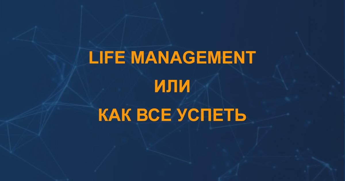 Life management или как все успеть