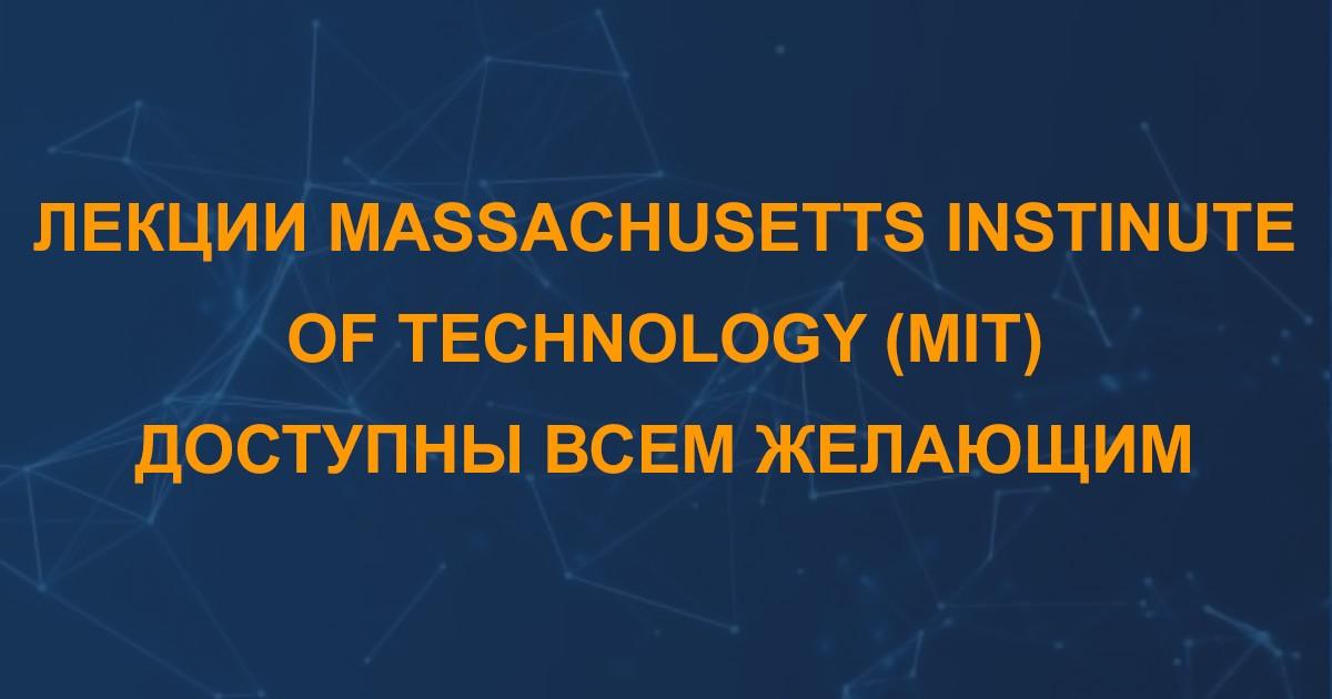 Лекции Massachusetts Instinute of Technology