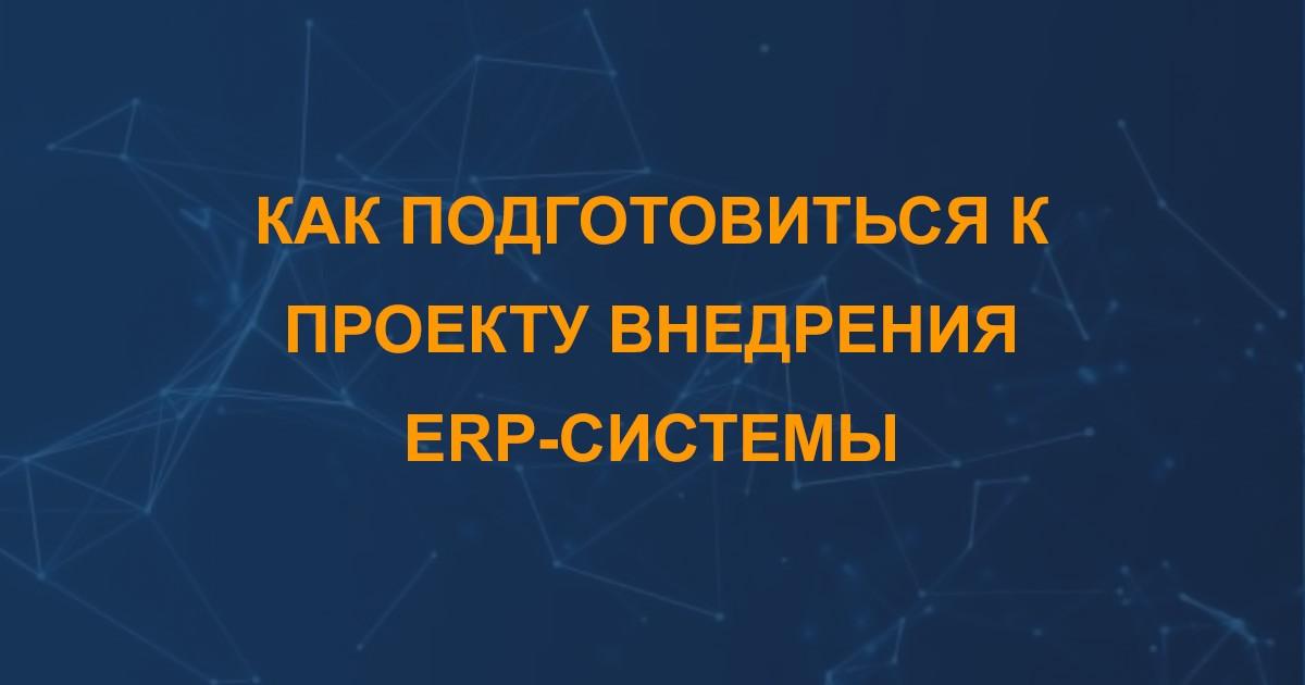 Как подготовиться к проекту внедрения ERP-системы