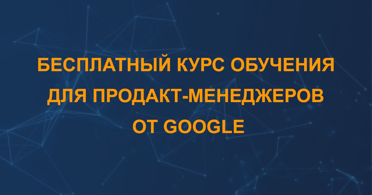 Бесплатный курс обучения для продакт-менеджеров от Google