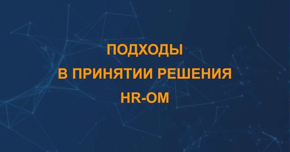 Подходы к принятию решения HR-ом