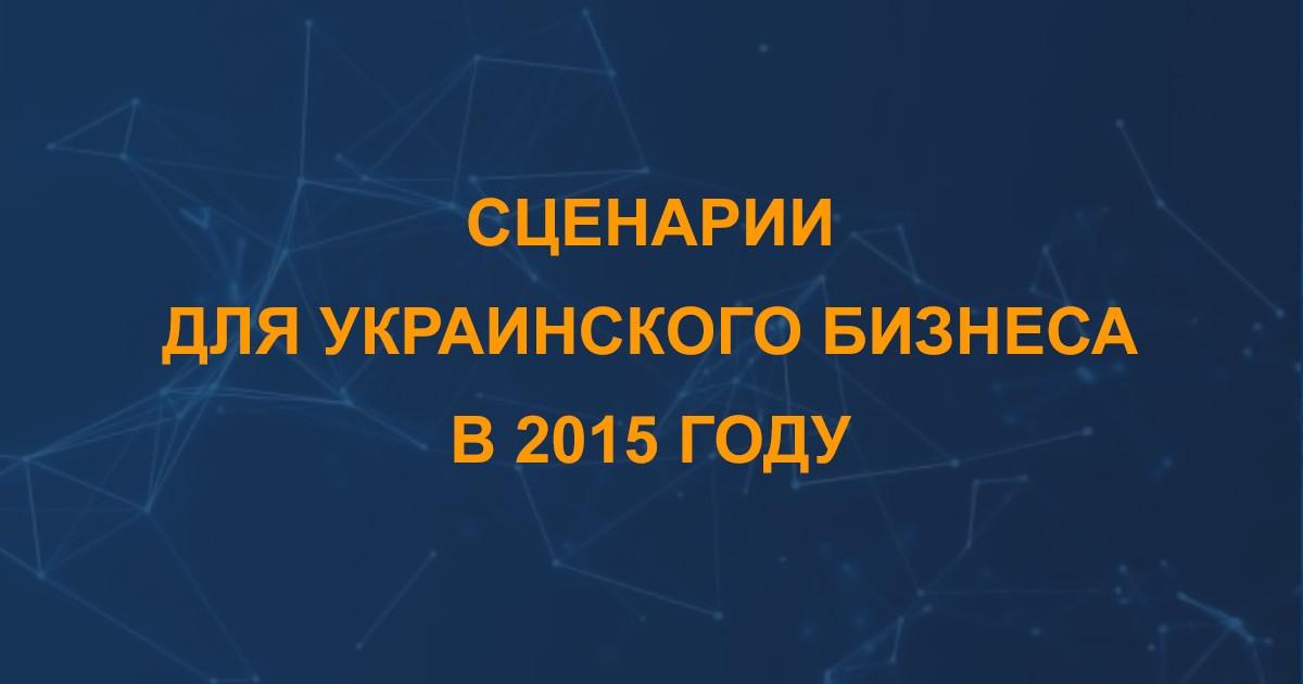 Сценарии для украинского бизнеса в 2015 году