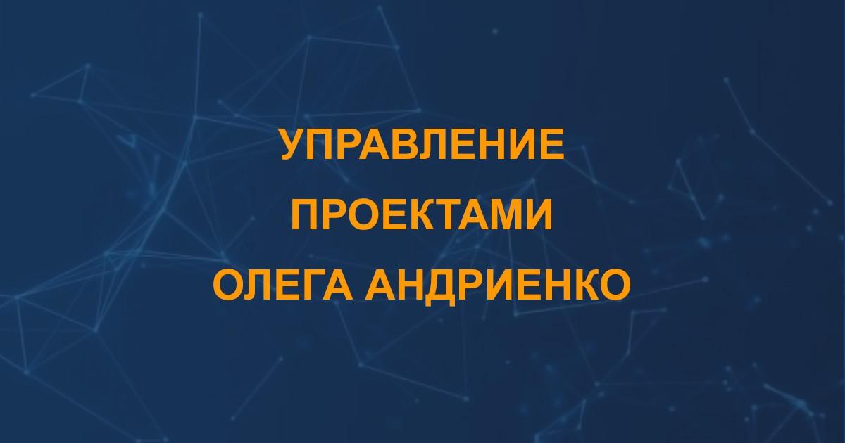 Управление проектами Олега Андриенко