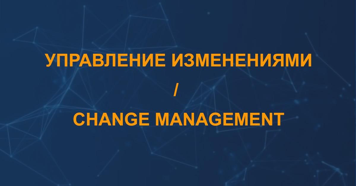 Управление изменениями Сhange management