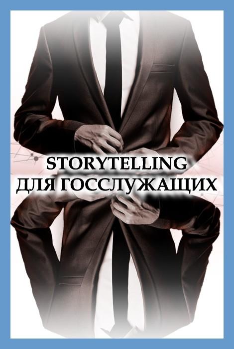 Storytelling для госслужащих